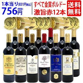 [J] ワイン ワインセットすべて金賞フランス名産地ボルドー激旨赤12本セット 送料無料 (6種類各2本) 飲み比べセット ギフト チラシJ ^W0DI33SE^