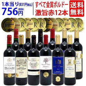 ワイン ワインセットすべて金賞フランス名産地ボルドー激旨赤12本セット 送料無料 (6種類各2本) 飲み比べセット ギフト ^W0DI34SE^