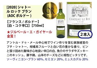ワインワインセットすべて金賞フランス名産地ボルドー辛口白激旨12本セット送料無料(6種類12本)飲み比べセットギフト母の日^W0DK22SE^