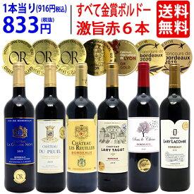ワイン ワインセット全て金賞フランス名産地 ボルドー赤6本セット 送料無料 飲み比べセット ギフト ^W0KGK9SE^