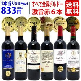 ワイン ワインセット全て金賞フランス名産地 ボルドー赤6本セット 送料無料 飲み比べセット ギフト ^W0KGL0SE^