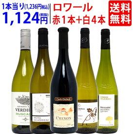 ワイン ワインセット爽快 ロワール飲み比べ 赤1本+白4本セット 送料無料 飲み比べセット ギフト ^W0L696SE^