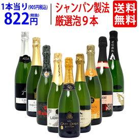 ワイン ワインセットすべて本格シャンパン製法の豪華泡9本セット 送料無料 スパークリング 飲み比べセット ギフト ^W0S933SE^