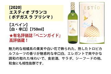 [E]ワインワインセット高評価蔵や金賞蔵も入った辛口白6本セット送料無料飲み比べセットギフトチラシE^W0SWB9SE^