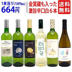 ワイン ワインセット高評価蔵や金賞蔵も入った辛口白6本セット 送料無料 飲み比べセット ギフト ^W0SWB9SE^