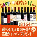 ワインセット 送料無料 選べる1,500円引きORシャンパンプレゼント ハッピーハロウィン赤11本セット ハロウィン ハロウ…