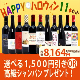 ワインセット 送料無料 選べる1,500円引きORシャンパンプレゼント ハッピーハロウィン赤11本セット ハロウィン ハロウィーン^W0HW08SE^
