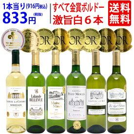 ワイン ワインセットすべて金賞フランス名産地ボルドー激旨辛口白6本セット 送料無料 飲み比べセット ギフト ^W0WK93SE^