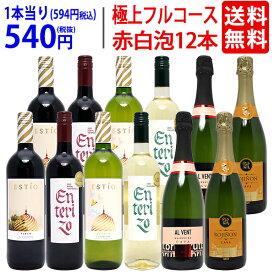 ワイン ワインセット極上フルコース 赤白泡12本セット 送料無料 (赤4本、白4本、泡4本) (6種類各2本) ミックス mix 飲み比べセット ギフト ^W0XX43SE^