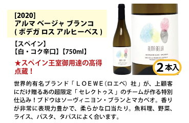 [F]ワインワインセットワイン誌高評価蔵や金賞ワインも入った辛口白12本セット送料無料(6種類各2本)飲み比べセットギフトチラシF^W0ZS50SE^