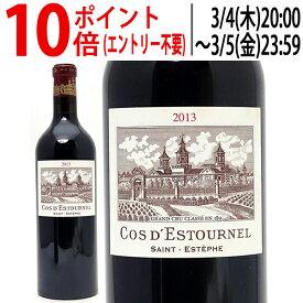 [2013] シャトー コス デストゥルネル 750ml(サンテステフ第2級 ボルドー フランス)赤ワイン コク辛口 ワイン ^AACE0113^