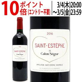 [2016] サン テステフ ド カロン セギュール 750ml(サンテステフ ボルドー フランス)赤ワイン コク辛口 ワイン ^AACS3116^