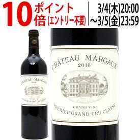 [2016] シャトー マルゴー 750ml(マルゴー第1級 ボルドー フランス)赤ワイン コク辛口 ^ADMA0116^