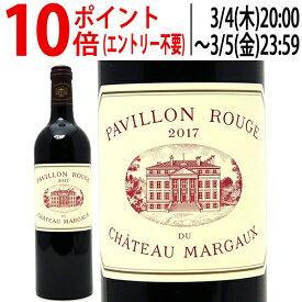 [2017] パヴィヨン ルージュ デュ シャトー マルゴー 750ml(マルゴー ボルドー フランス) 赤ワイン コク辛口 ワイン ^ADMA2117^