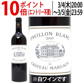 [2017] パヴィヨン ブラン デュ シャトー マルゴー 750ml(マルゴー ボルドー フランス) 白ワイン コク辛口 ワイン ^ADMA3117^