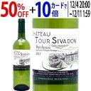 ご一家族様3本限り[2017] シャトー トゥール シヴァドン ブラン 750ml(AOPボルドー フランス) 白ワイン コク辛口 ワイン ^AOSW1117^