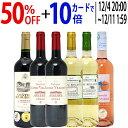 [7]【ご一家族様3セット限り】【送料無料】パーティーにぴったり フランス名産地 ボルドー赤白ロゼ6本セット ワインセ…
