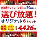 【送料無料】赤 白 泡20種類から選び放題 自分だけのオリジナル6本セット ワインセット ^W0ES26SE^