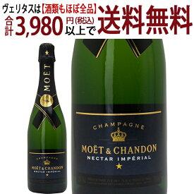 モエ エ シャンドン ネクター アンペリアル 箱なし 並行品 750ml(シャンパン フランス シャンパーニュ)白 シャンパン やや甘口 ワイン ^VAMC36Z0^