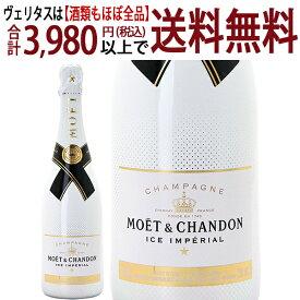 モエ エ シャンドン アイス アンペリアル ドゥミ セック 箱なし 並行品 750mlモエ・エ・シャンドン(シャンパン フランス シャンパーニュ)moe ICE 白泡 やや甘口 ^VAMC56Z0^