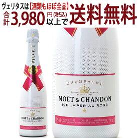 モエ エ シャンドン アイス アンペリアル ロゼ 箱なし 並行品 750mlモエ エ シャンドン(シャンパン フランス シャンパーニュ)moe ICE ロゼ泡 やや甘口 ^VAMC76Z0^