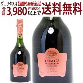 [3488]【アウトレット】[2005] コント ド シャンパーニュ ロゼ 並行品 ビン傷 750mlテタンジェ シャンパーニュ ロゼシャンパン コク辛口 ワイン ^VATX26AB^
