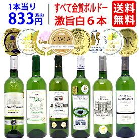 【送料無料】すべて金賞フランス名産地ボルドー激旨辛口白6本セット ワインセット チラシC ^W0WK72SE^