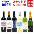 ▽[F]2セット800円引送料無料ワインセット極上フルコース赤白泡6本セット赤3本、白2本、泡1本チラシF^W0XP40SE^