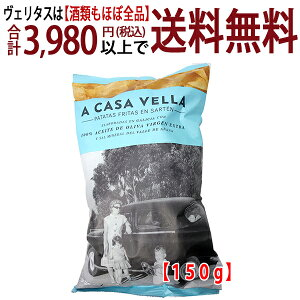 ア カサ ベラ ポテトチップス (オリーブオイル揚げ) 150g ポテチ ワイン ^YHCVCS15^