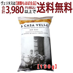 ア カサ ベラ ポテトチップス (無塩) (オリーブオイル揚げ) 150g ポテチ ワイン ^YHCVSS15^