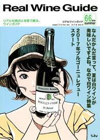書籍 リアルワインガイド 第66号 送料無料 ワイン ^ZMBKRG66^