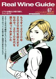 リアルワインガイド 第67号 送料無料 ワイン ^ZMBKRG67^