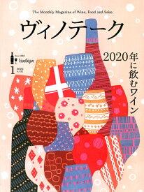 書籍 ヴィノテーク2020年1月号 送料無料 ワイン ^ZMBKV481^