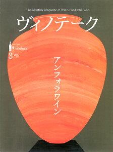 書籍 ヴィノテーク2020年3月号 送料無料 ワイン ^ZMBKV483^