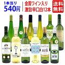 【送料無料】ワイン誌高評価蔵や金賞ワインも入った辛口白12本セット ワインセット ^W0ZS12SE^