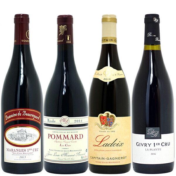 ワインセット 送料無料ブルゴーニュ垂涎の有名蔵赤4本セット 赤ワイン パーティ 料理に合う 安くて美味しい^W0ZZ32SE^
