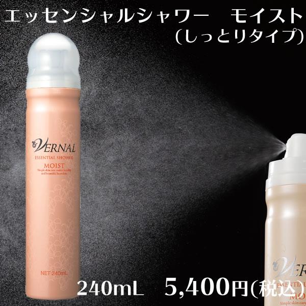 エッセンシャル シャワー240mL×1本(ナチュラルorモイスト)【保湿スプレー】【化粧水】