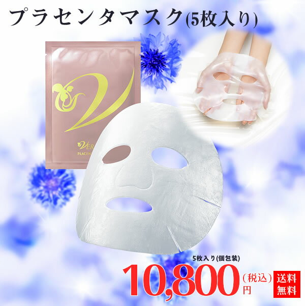 プラセンタマスク(5枚入り)【ヴァーナル】フェイスマスク/バイオセルロース/エイジングケア/ゼリー状シート