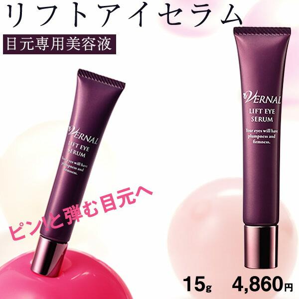 リフトアイセラム【ヴァーナル】目元用美容クリーム