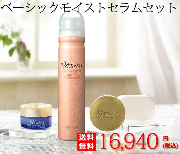 ベーシック(ナチュラル/モイスト)セラム4ステップセット【洗顔石鹸】【送料無料】