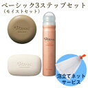 【スキンケアセット】ベーシック3ステップセット | 石鹸 洗顔石鹸 毛穴ケア クレンジング にきび ニキビ 洗顔 保湿 化…