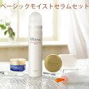 【スキンケアセット】 ベーシック(ナチュラル/モイスト)セラム4ステップセット   たっぷり3カ月分 洗顔石鹸 せっけ…