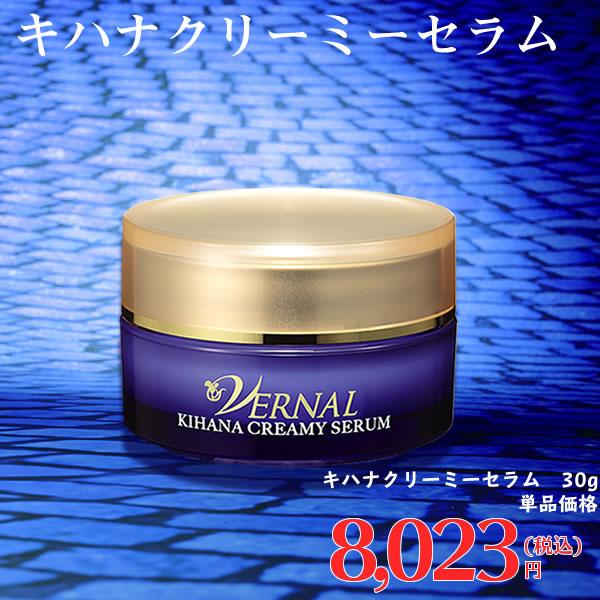 キハナクリーミーセラム(30g) 【クリーム状美容液】