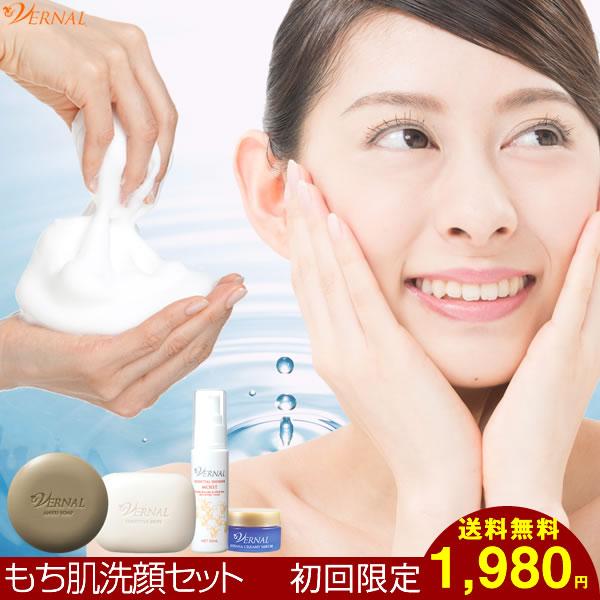 もち肌洗顔セット【初回限定】4800万個売れた洗顔石鹸 トライアルセットがお得!