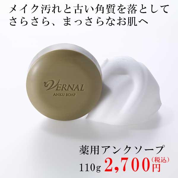 アンクソープ 110g【薬用洗顔石鹸】【ヴァーナル】メイク落とし石鹸(クレンジング)