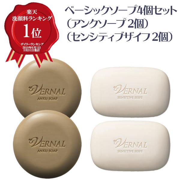 ベーシックシリーズソープ4個セット(アンク110g・ザイフ110g)【洗顔石鹸】
