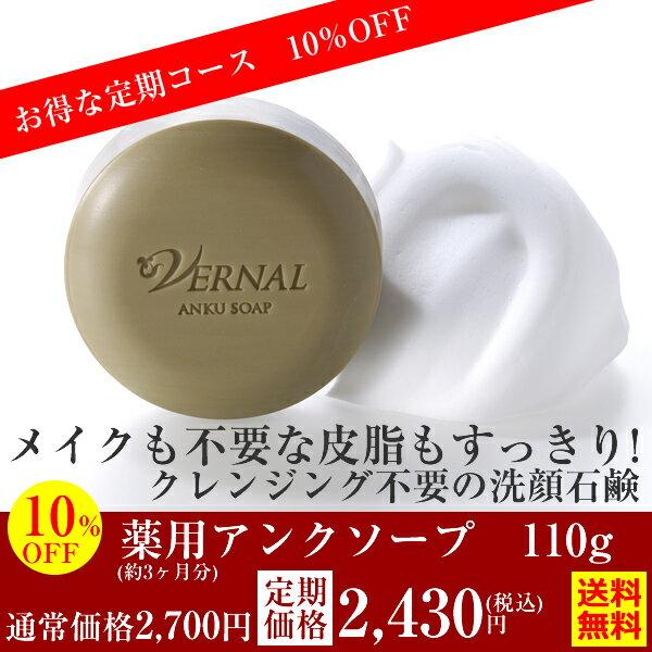 【定期コース】アンクソープ110g 洗顔石鹸 3ヶ月分