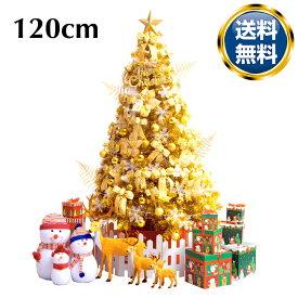 120cm VeroMan クリスマスツリー ゴールド LEDライト オーナメント 飾り付き 豪華10点セット