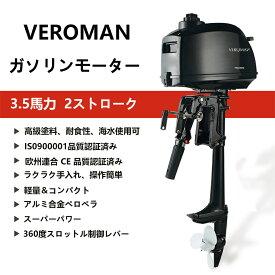 VeroMan 船外機 エンジン 3.5馬力 2ストローク モーター 水冷 プロペラ ゴムボート 釣りボート 取り付け簡単 日本語説明書付き