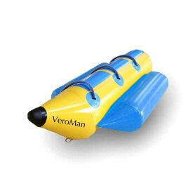 [3人乗り] VeroMan バナナボート トーイングチューブ インフレータブル 空気入れ ロープ付き
